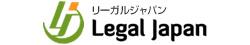 弁護士事務所リーガルジャパン