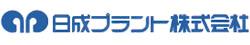 日成プラント株式会社